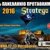 2nd Greek Stratego Tournament November 2016 - This House Rules