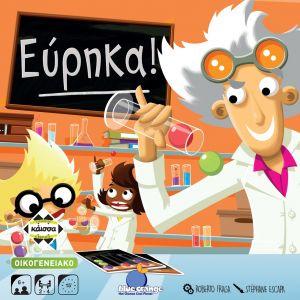 Dr. Eureka (Εύρηκα!) (2015)