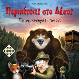 Tally Ho! (Περιπέτειες στο Δάσος) (1973)