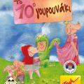 Pig 10 (Το 10ο Γουρουνάκι) (2010)