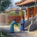 Gugong (2018)
