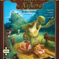 Tales & Games The Hare & the Tortoise (Ο Λαγός και η Χελώνα) (2017)