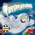 Ghost Blitz (Άτακτο Φαντασματάκι, Το) (2010)