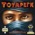 Tuareg (Τουαρεγκ) (2012)