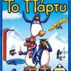 Pinguin Party (Πάρτυ, Το) (2008)