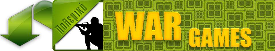 games-list-war-games