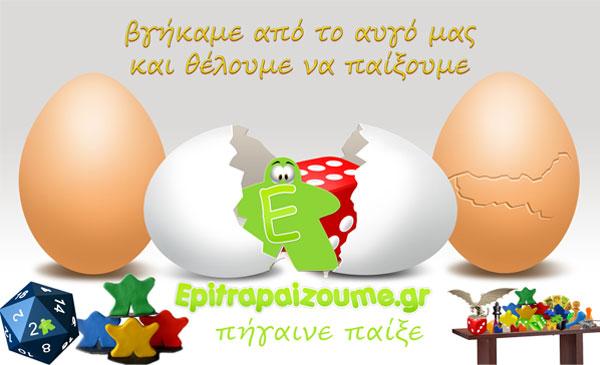 Epitrapaizoume-Egg-small