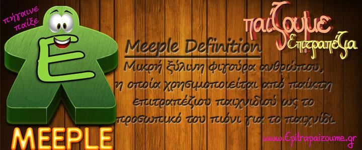 SliderRoyal-Meeple