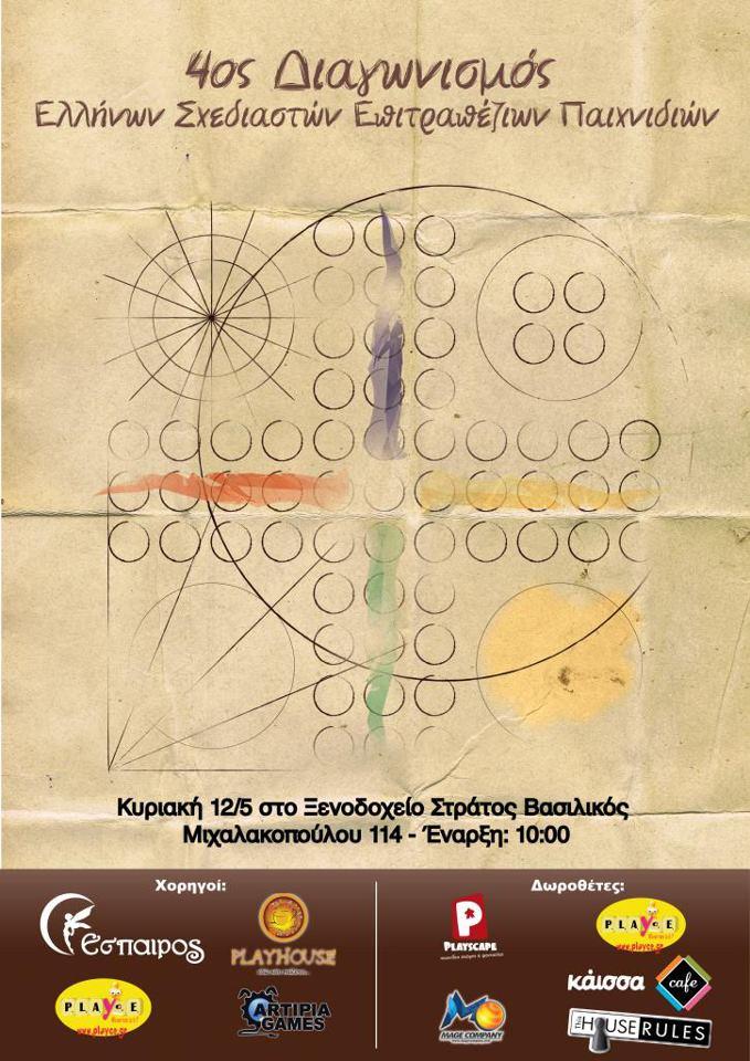 4th-greek-board-game-design-contest-poster
