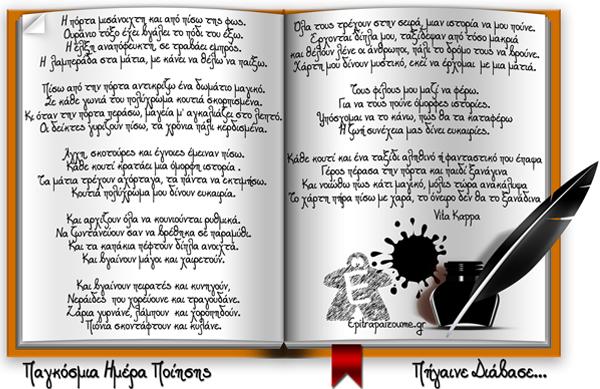 Epitrapaizoume-Poem-book-medium