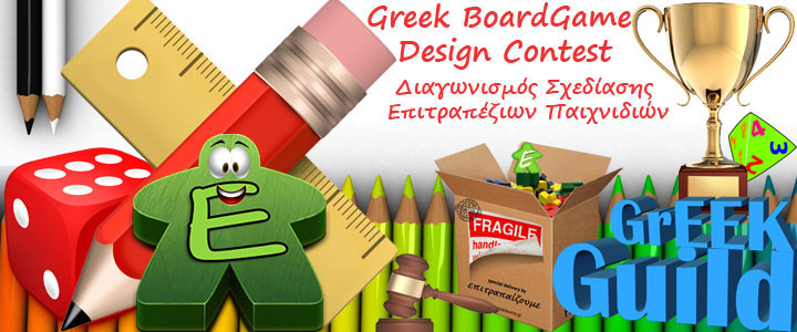 SliderRoyal-Greek-BoardGame-Design-Contest