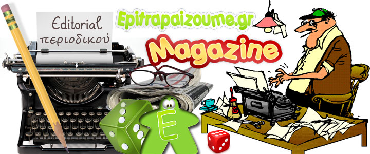 SliderRoyal-Epitrapaizoume-Magazine-Editorial
