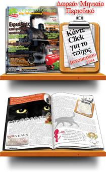 epitrapaizoumemagazinesidebar11