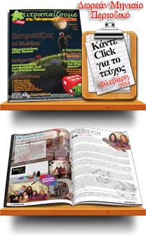 epitrapaizoumemagazinesidebar12