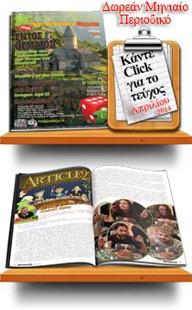 epitrapaizoumemagazinesidebar14