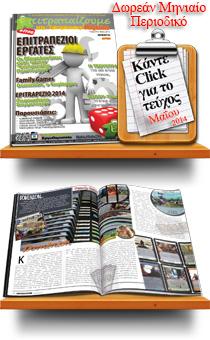 epitrapaizoumemagazinesidebar15