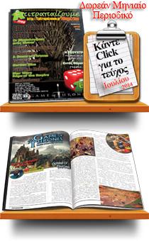epitrapaizoumemagazinesidebar17