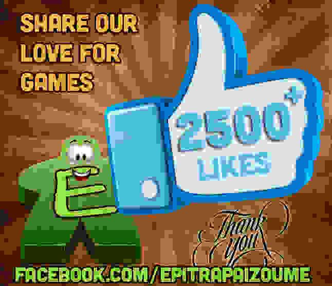 1000 Likes Epitrapaizoume