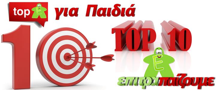 SliderRoyal-top10-gia-paidia