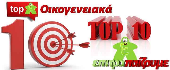 SliderRoyal-top10-oikogeneiaka
