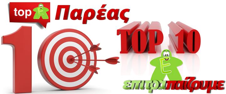 SliderRoyal-top10-pareas