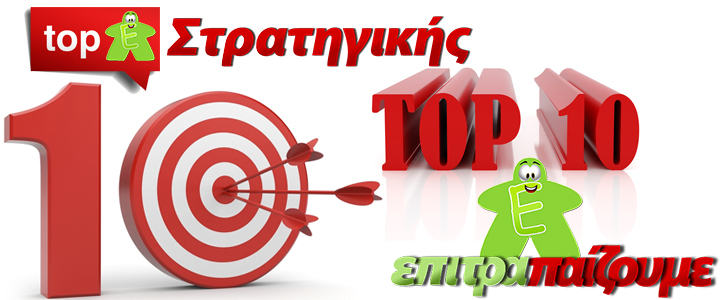 SliderRoyal-top10-stratigikis
