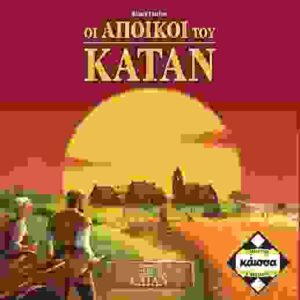 The-Settlers-of-Catan-Greek2