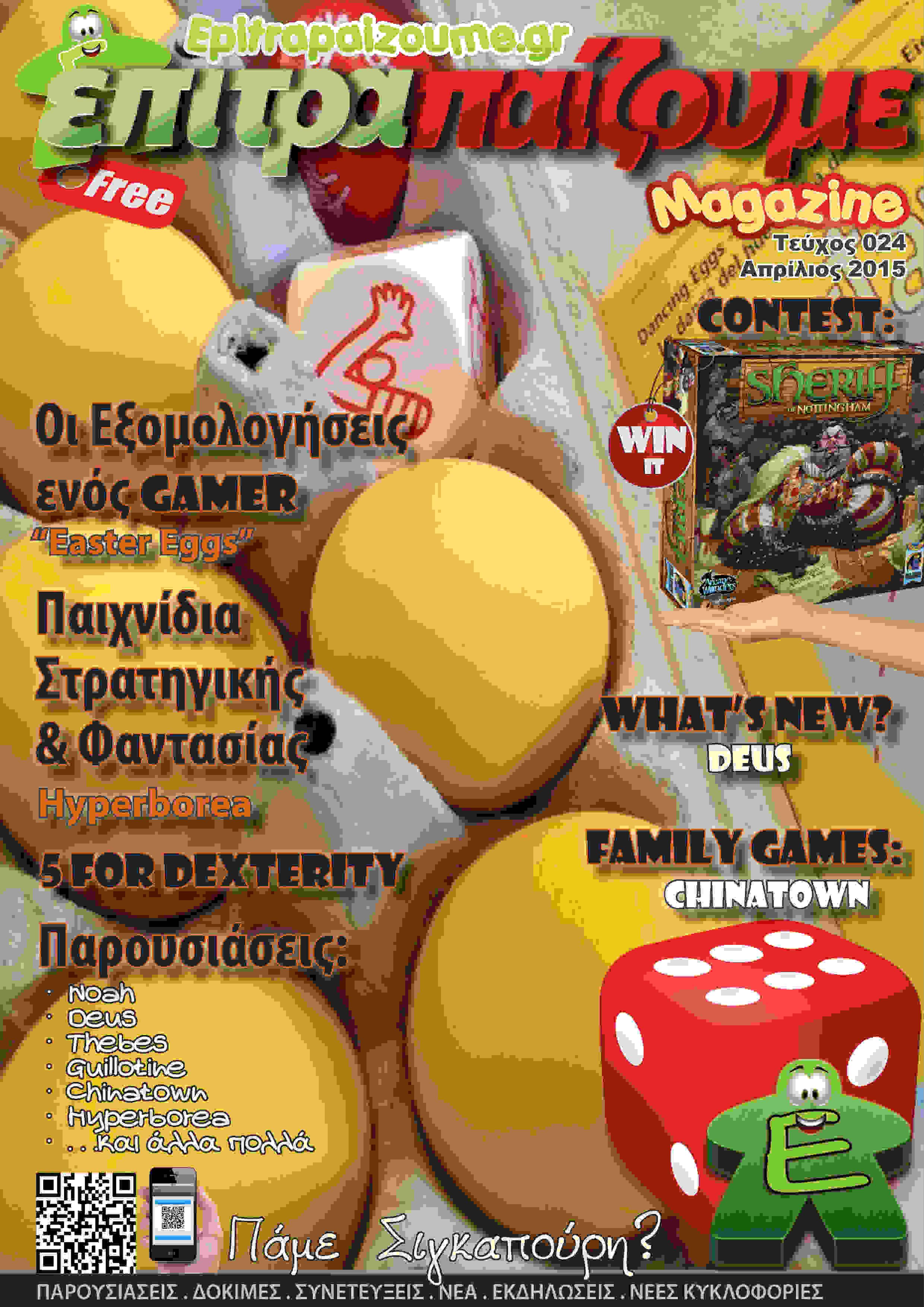 epitrapaizoume april 2015 cover