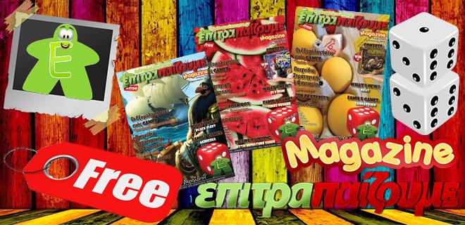 Epitrapaizoume-Magazine-Banner