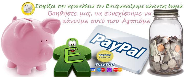 SliderRoyal-Donate