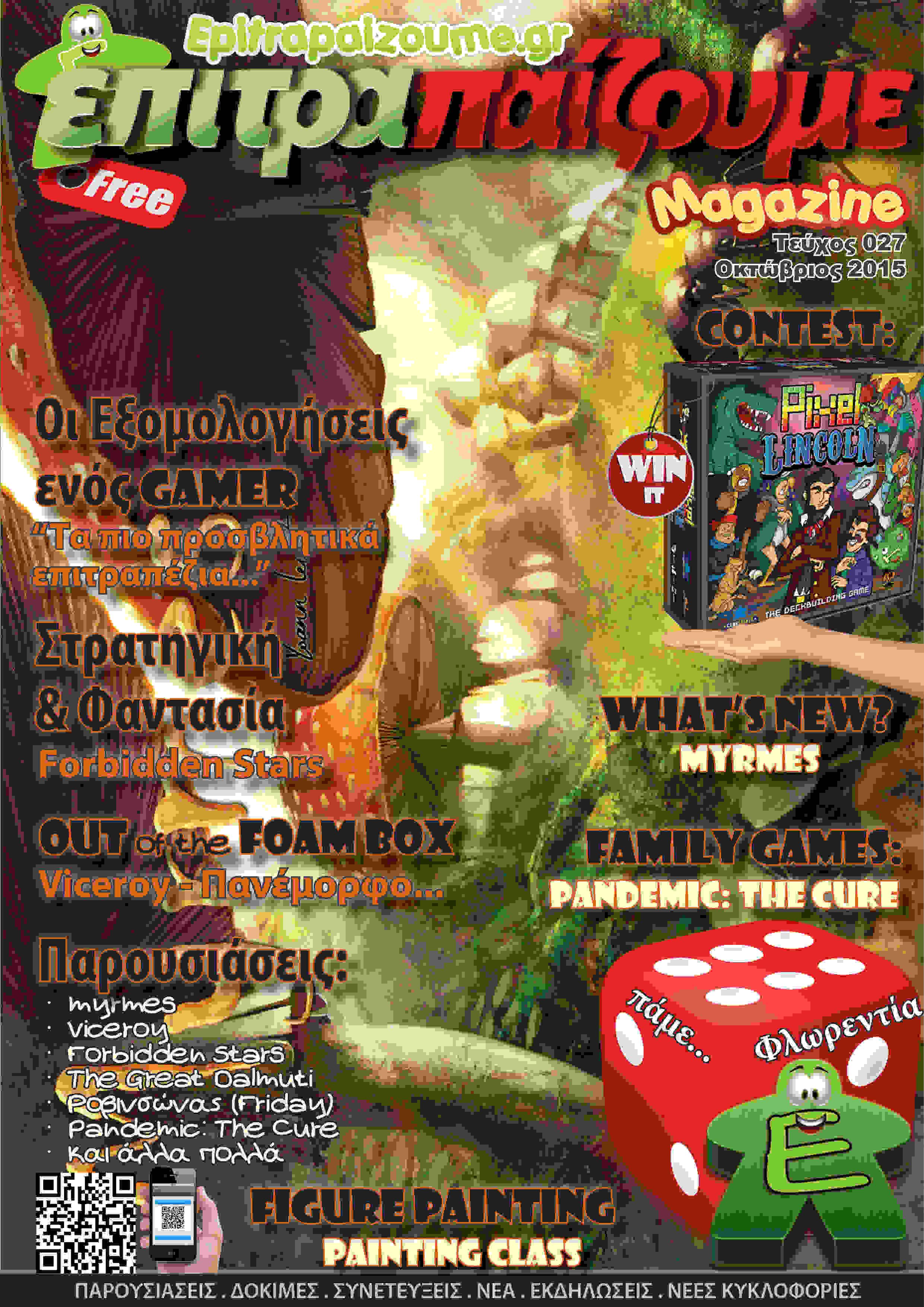 epitrapaizoume october 2015 cover