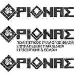 Orionas Logo