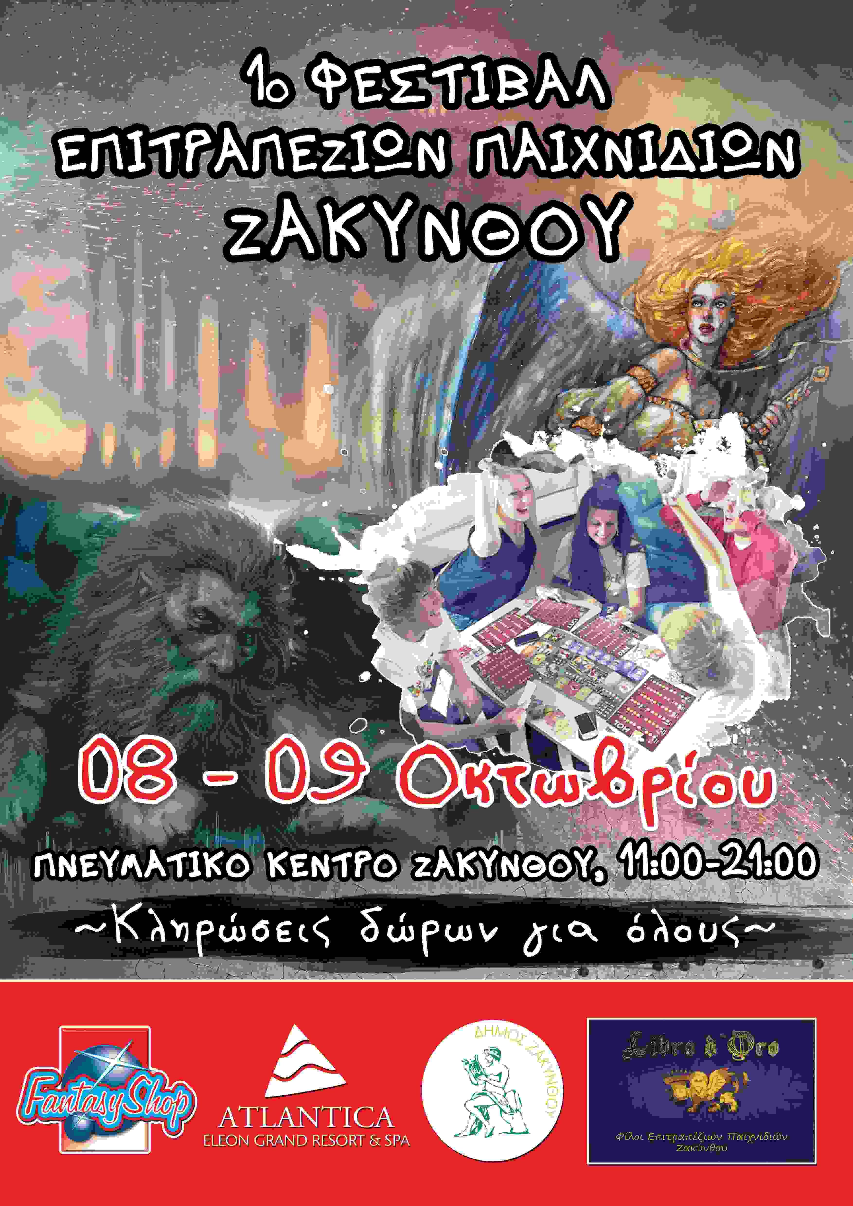 1o-festival-boardgames-zakinthos