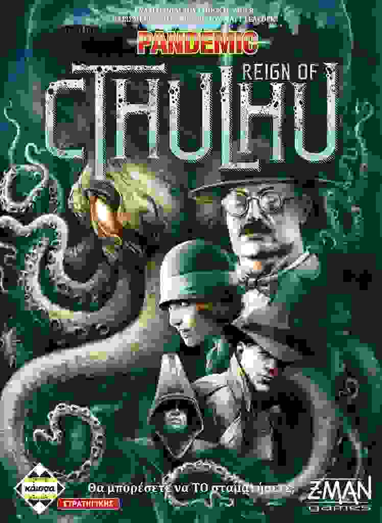 pandemic-reign-of-cthulhu