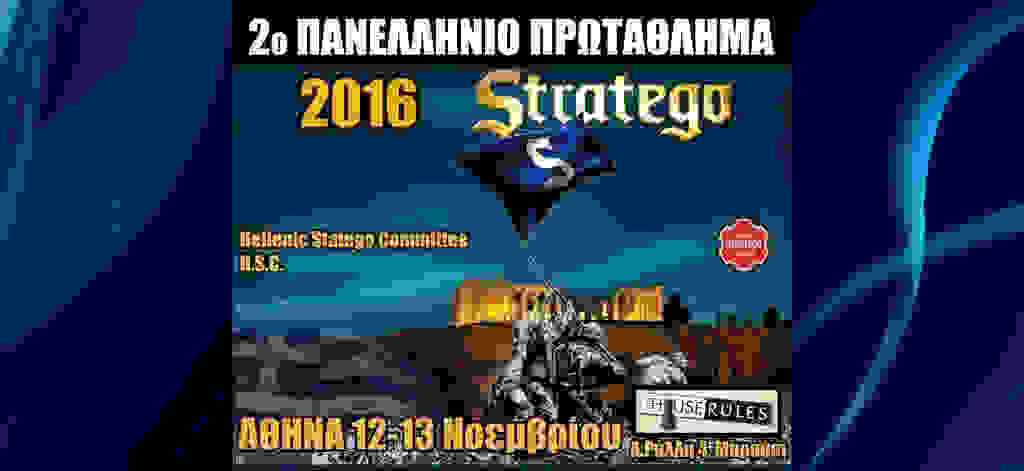 2nd-greek-stratego-tournamentnovember-2016-this-house-rules-jpg