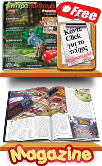 Επιτραπαίζουμε Magazine - Το μηνιαίο δωρεάν περιοδικό για τα παιχνίδια και τους ανθρώπους που τα αγαπάνε…